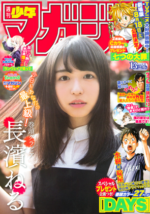 週刊少年マガジン No.13 2018年3月14日号