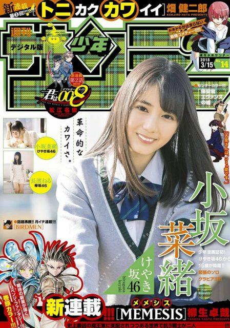 週刊少年サンデー No.14 2018年3月15日号