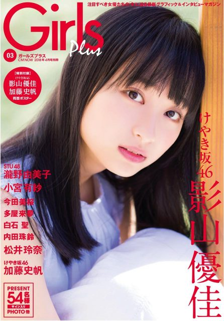Girls plus vol.3 (CM NOW 2018年4月号別冊)