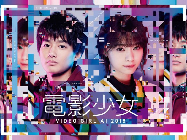 電影少女 -VIDEO GIRL AI 2018- [Blu-ray][DVD]
