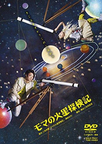 モマの火星探検記 [Blu-ray][DVD]