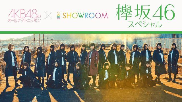 「AKB48のオールナイトニッポン 欅坂46SP」出演:長濱ねる、小池美波、土生瑞穂、菅井友香、今泉佑唯 [3/7 25:00〜]