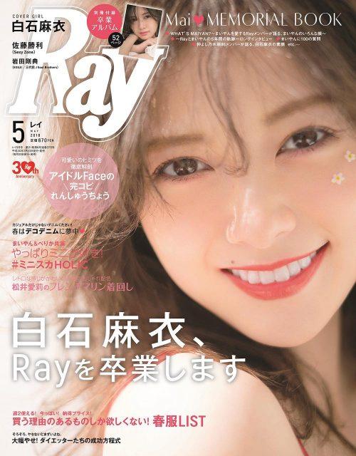 Ray(レイ) 2018年5月号