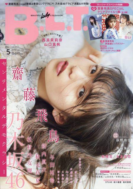 乃木坂46齋藤飛鳥「B.L.T. 2018年5月号」表紙&巻頭グラビア! [3/24発売]