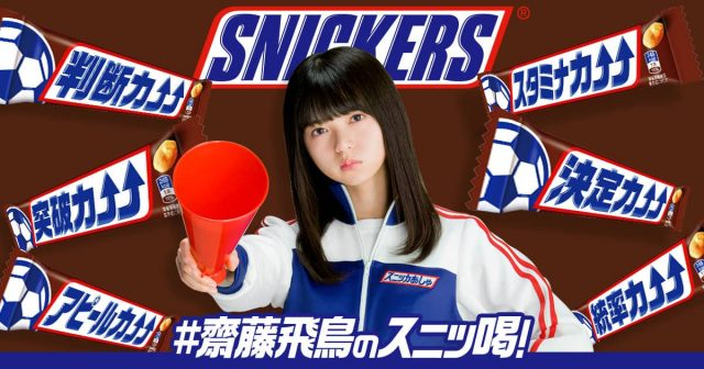 スニッカーズ「#齋藤飛鳥のスニッ喝!」キャンペーンスタート!
