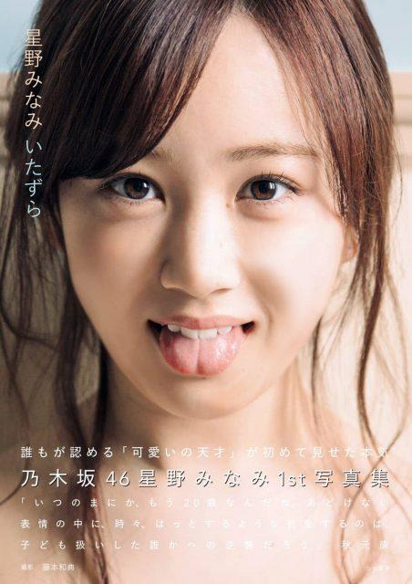 乃木坂46星野みなみファースト写真集「いたずら」表紙公開!