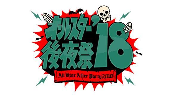 乃木坂46高山一実☓有吉弘行MC「オールスター後夜祭」感謝祭の延長戦生放送! [3/31 24:58~]