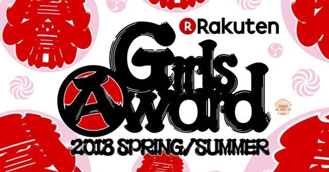 乃木坂46&欅坂46「GirlsAward 2018 S/S」ライブステージ出演決定!総勢21人がモデルとしても出演!