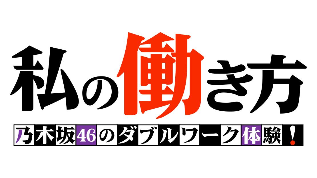 「私の働き方〜乃木坂46のダブルワーク体験!〜」 [10/23 23:30~]