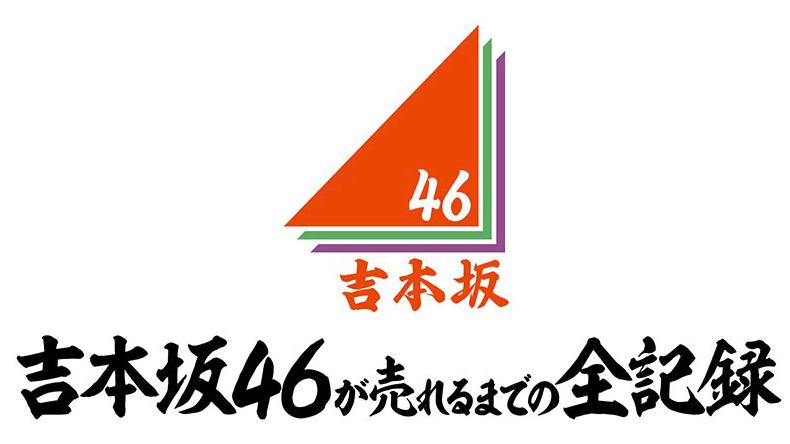 「吉本坂46が売れるまでの全記録」第5次・最終審査1時間SP!秋元康が登場! [9/18 26:05~]