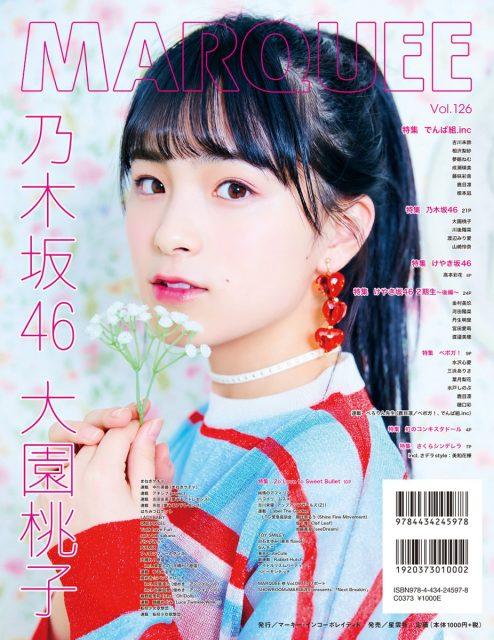 乃木坂46大園桃子「MARQUEE Vol.126」裏表紙掲載! [4/10発売]
