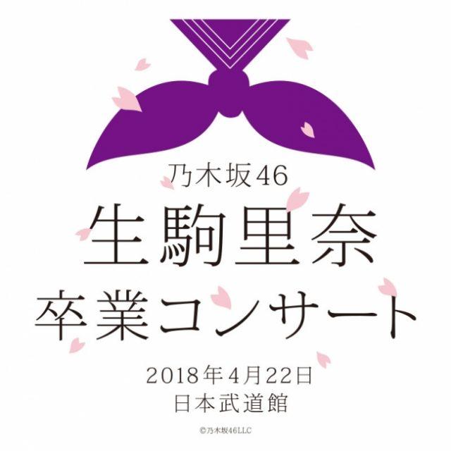 「乃木坂46生駒里奈 卒業コンサート」ライブ・ビューイング決定!