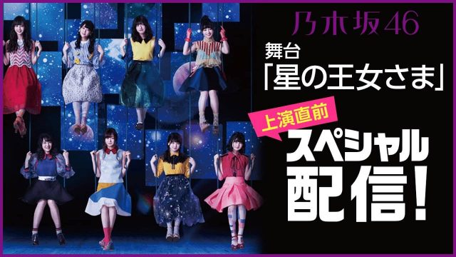 SHOWROOM『乃木坂46 舞台「星の王女さま」上演直前スペシャル配信!』 [4/4 20:00~]