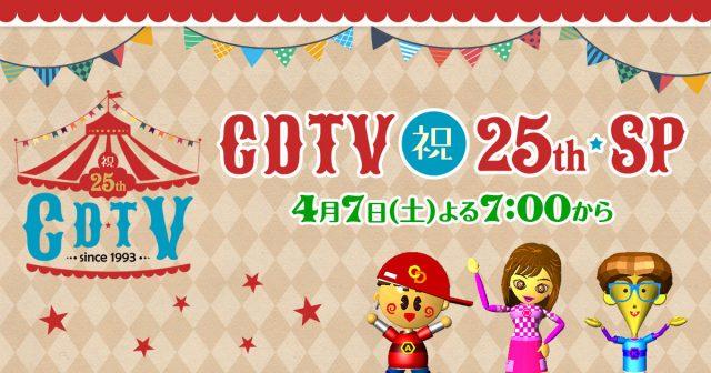乃木坂46 20thシングル「シンクロニシティ」TV初披露!「CDTV祝25周年SP」3時間生放送! [4/7 18:55~]