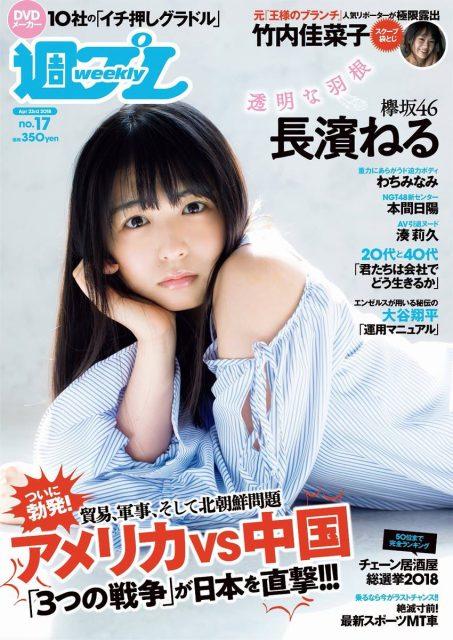 週刊プレイボーイ No.17 2018年4月23日号