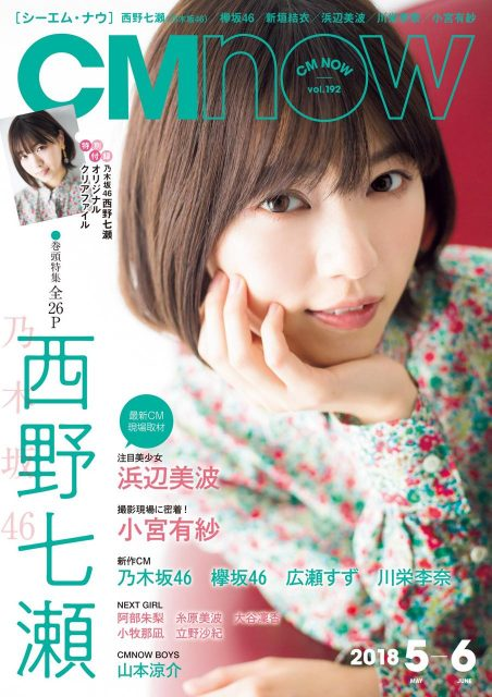 乃木坂46西野七瀬「CM NOW Vol.192」表紙&巻頭特集! [4/10発売]