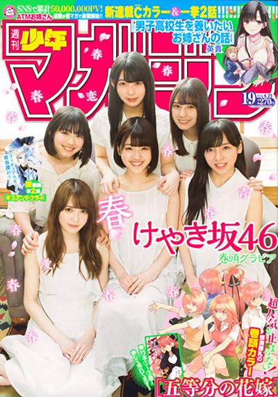 けやき坂46「週刊少年マガジン 2018年 No.19」表紙&巻頭グラビア! [4/11発売]