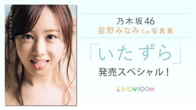 SHOWROOM『乃木坂46星野みなみ1st写真集「いたずら」発売スペシャル!』 [4/12 21:30~]