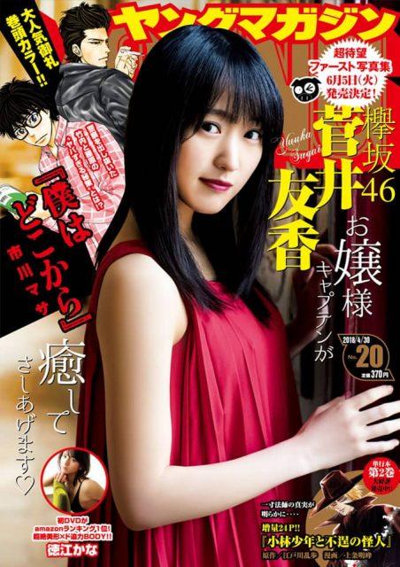 週刊ヤングマガジン No.20 2018年4月30日号