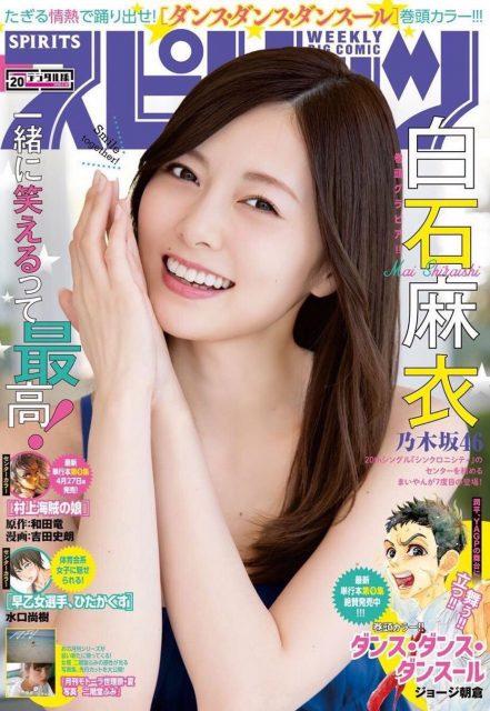 ビッグコミックスピリッツ No.20 2018年4月30日号