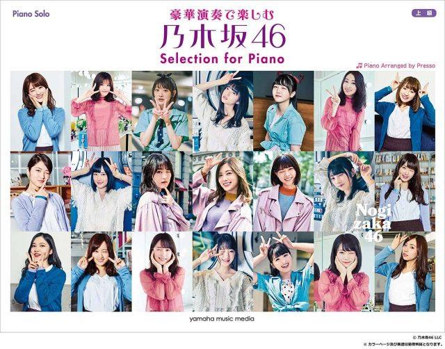 楽譜「ピアノソロ 豪華演奏で楽しむ 乃木坂46 Selection for Piano」 [5/11発売]