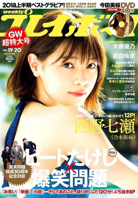 週刊プレイボーイ No.19・20 2018年5月14日号
