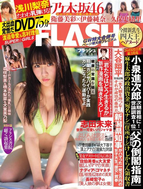 FLASH(フラッシュ) No.1467 2018年5月15日号