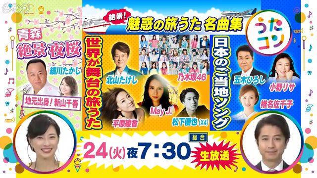 乃木坂46「うたコン」絶景!魅惑の旅うた名曲集 [4/24 19:30~]