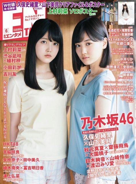 ENTAME(エンタメ) 2018年6月号