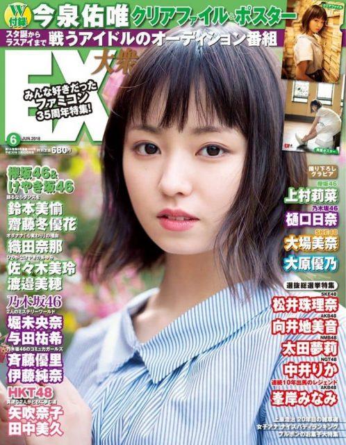 欅坂46今泉佑唯「EX大衆 2018年6月号」表紙&巻頭グラビア! [5/15発売]