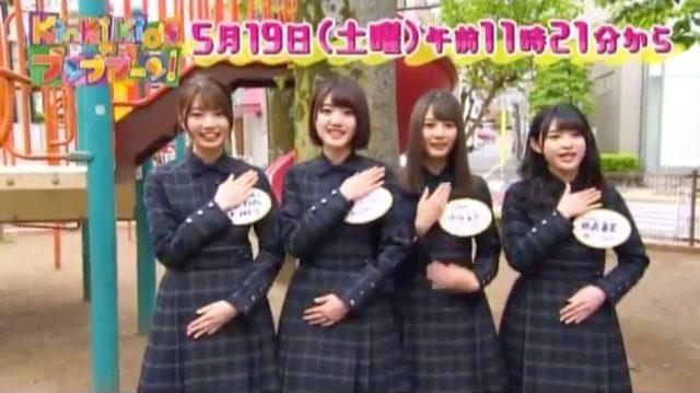 けやき坂46「KinKi Kidsのブンブブーン」イマドキ女子高生の放課後を楽しみたい! [5/19 11:21~]