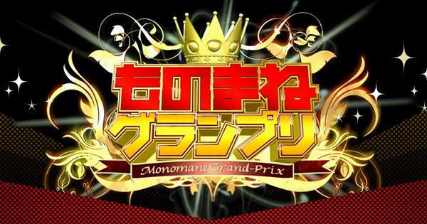 日向坂46 富田鈴花が「ものまねグランプリ ザ・トーナメント2020」に出演!