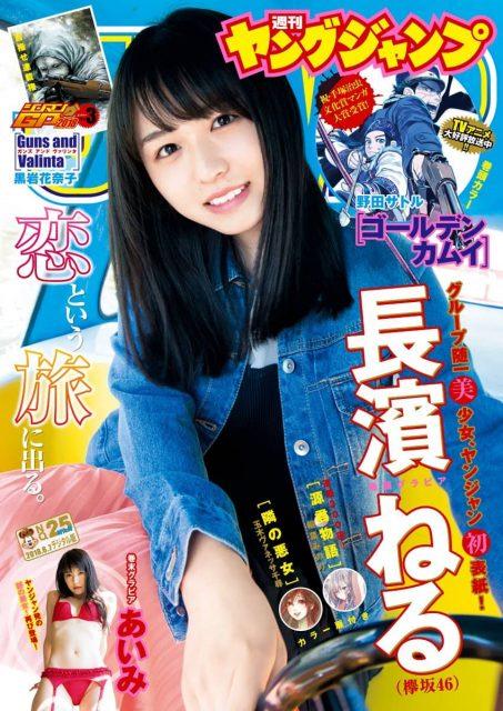 週刊ヤングジャンプ No.25 2018年6月7日号