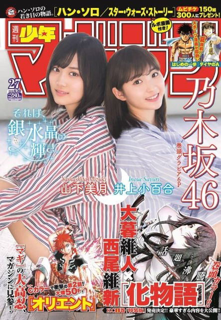 週刊少年マガジン No.27 2018年6月20日号