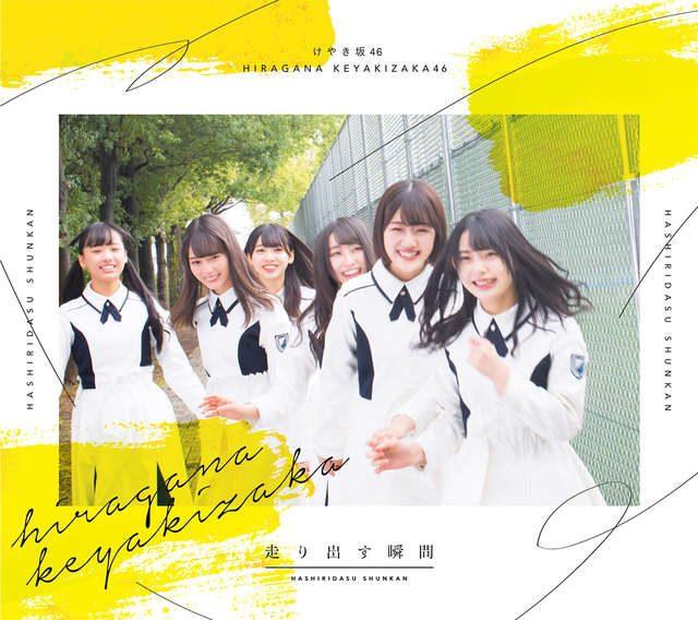 けやき坂46 1stアルバム「走り出す瞬間」