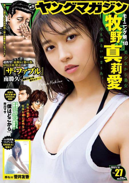 欅坂46菅井友香「週刊ヤングマガジン 2018年 No.27」巻末グラビア! [6/4発売]
