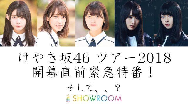 SHOWROOM「けやき坂46 ツアー2018 開幕直前緊急特番!そして、、?」 [6/3 20:00~]