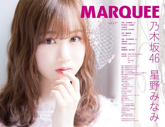 MARQUEE(マーキー) Vol.127