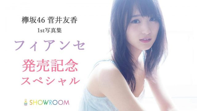 SHOWROOM『欅坂46菅井友香1st写真集「フィアンセ」発売記念スペシャル』 [6/5 22:00~]