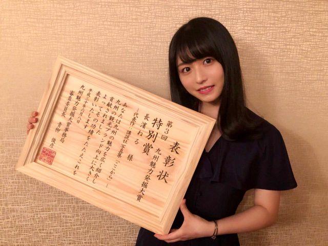 欅坂46長濱ねる「第3回九州魅力発掘大賞」特別賞を受賞!
