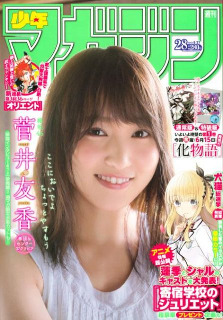 週刊少年マガジン No.28 2018年6月27日号