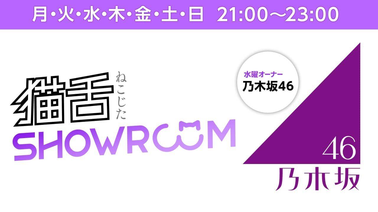 SHOWROOM「猫舌SHOWROOM」オーナー:乃木坂46 斉藤優里・斎藤ちはる・和田まあや [6/20 21:00~]