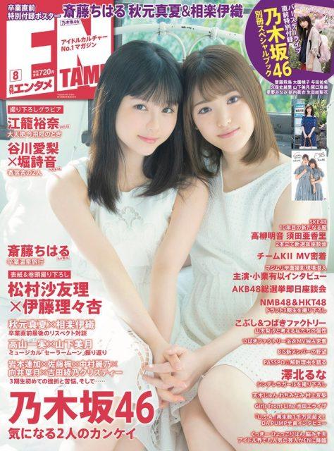 ENTAME(エンタメ) 2018年8月号