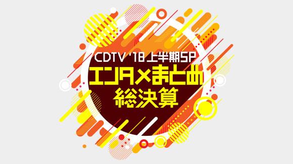 乃木坂46「CDTV'18上半期SP エンタメまとめ総決算」 [6/28 20:00~]