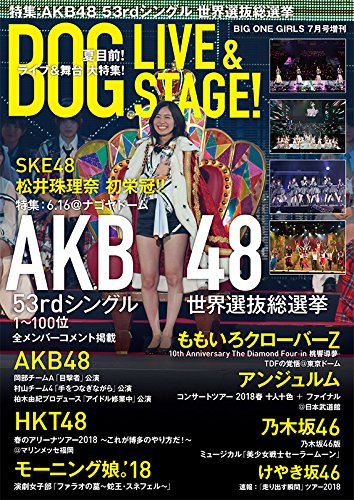 BOG LIVE & STAGE! (BIG ONE GIRLS 2018年7月号増刊)