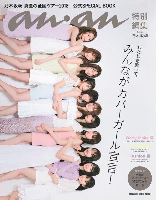 「乃木坂46 真夏の全国ツアー2018 公式SPECIAL BOOK」7/23発売決定!ananとコラボしたスペシャルブック!