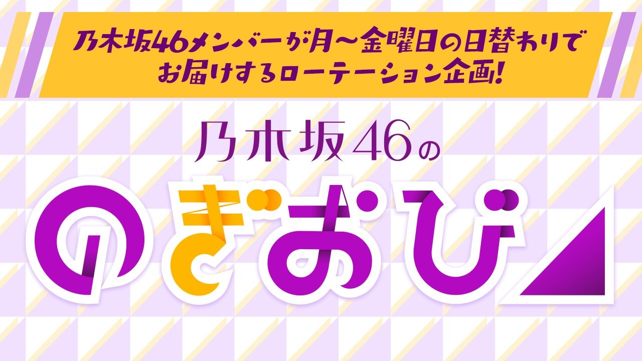 乃木坂46松村沙友理 * SHOWROOM「のぎおび⊿」 [2/12 18:00頃~]
