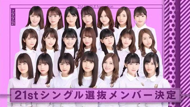乃木坂46 21stシングル 選抜メンバー発表!センターは斎藤飛鳥!