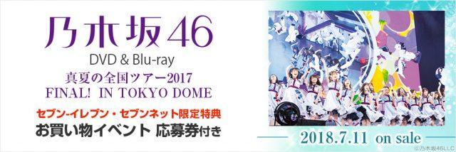 「セブン-イレブン乃木坂46店お買い物イベント」参加メンバー決定! <真夏の全国ツアー2017 DVD&Blu-ray  限定特典>