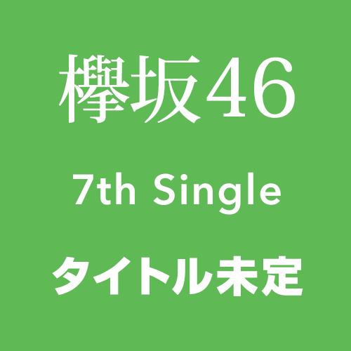欅坂46 7thシングル「タイトル未定」